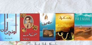 Top 10 Best Urdu Novels to Read in Pakistan