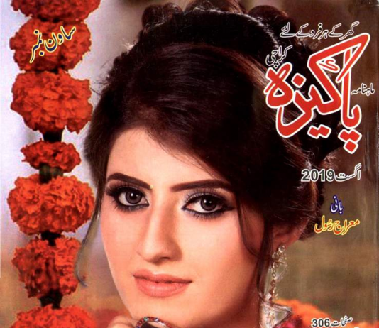 Monthly Pakeeza Digest June 2021 in Pakistan