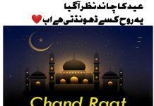Chand Raat Mubarak WhatsApp Images 2021