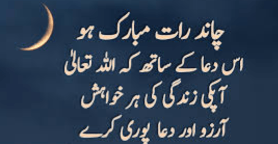 Chand Rat Mubarak Quotes in Urdu 2021