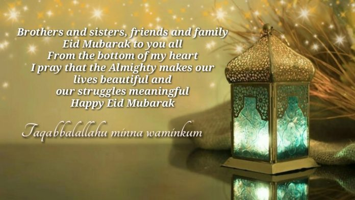 Eid Ul Fitr Mubarak Quotes